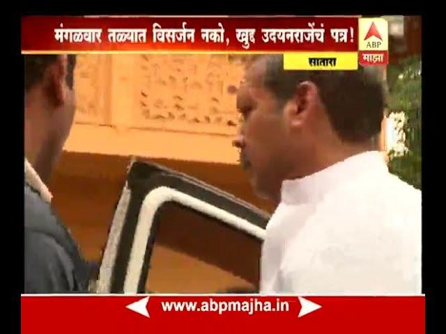 Satara : Dispute between Udayanraje & Shivendraraje over Ganpati immersion