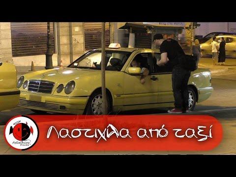Astathios: λαστιχίλα από ταξί