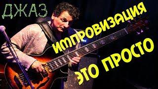 Как научиться Импровизировать на Бас гитаре?