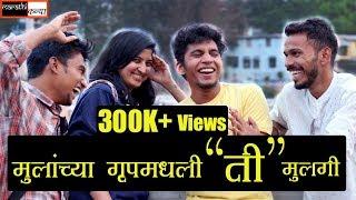 That girl in guys group  Latest Marathi Comedy Video  By Marathi Kanya feat Marathi Kida