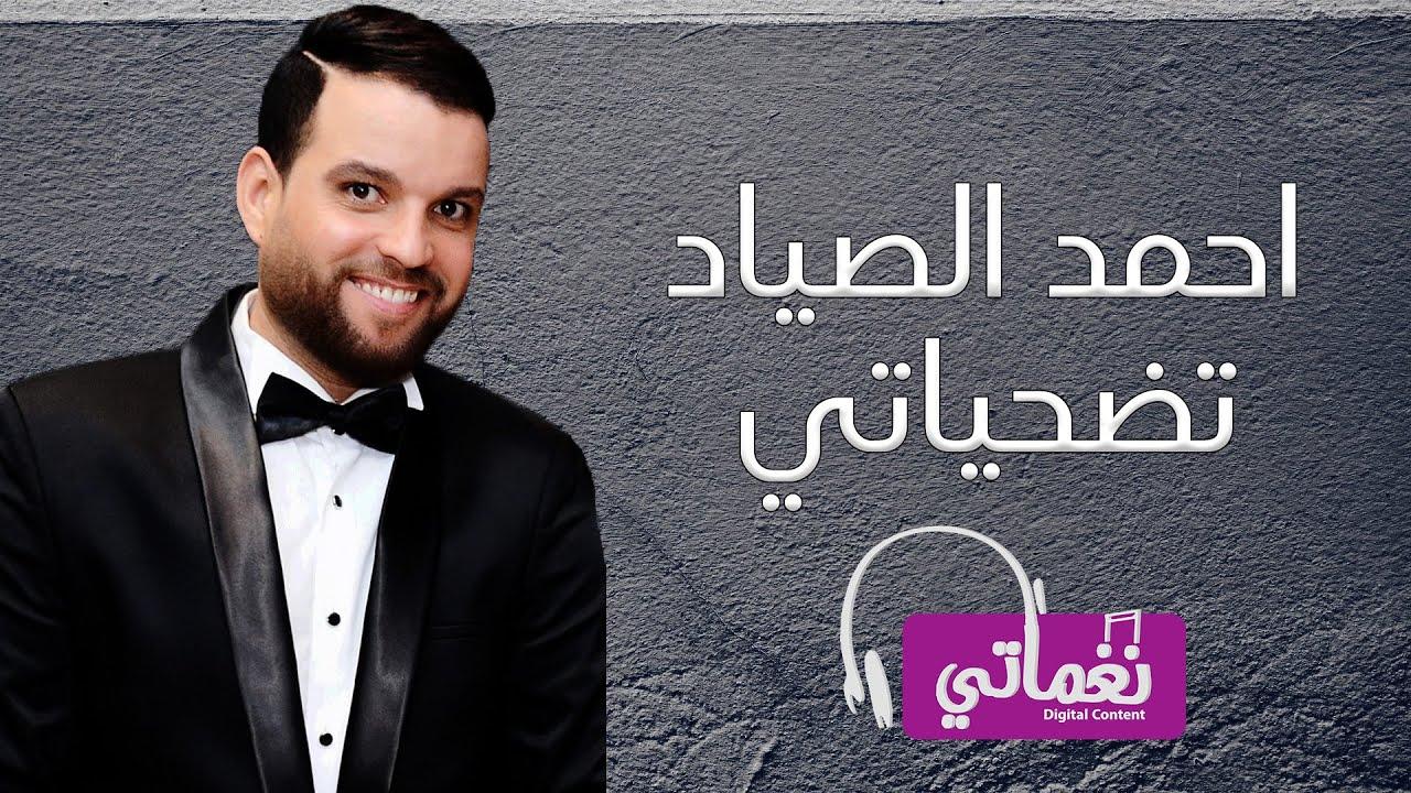 احمد الصياد تضحياتي - Ahmed ElSayad Tadhety