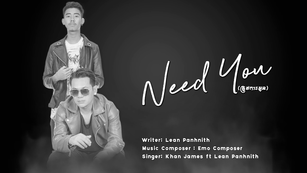 Lean Panhnith - Need You ត្រូវការអូន ft Khan James [OFFICIAL AUDIO]