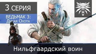 """Ведьмак 3: Дикая охота (ИИГ) - 3 серия """"Нильфгаардский воин"""""""