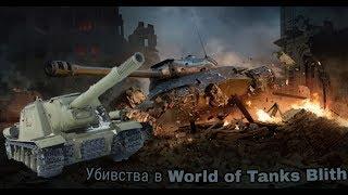 Убийства в World of Tanks Blitz #5
