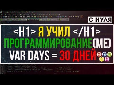 Я учил программирование 2 часа каждый день, в течении 30 дней [HTML, CSS, JS, PHP]