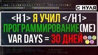 Я 30 ДНЕЙ УЧИЛ ПРОГРАММИРОВАНИЕ С НУЛЯ | HTML, CSS, JS, PHP |