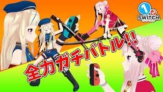 【1-2-Switch】体動かすゲーで大暴れ!!【前編】