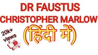 (Hindi) Dr Faustus by Christopher Marlow. .British Drama...Summary