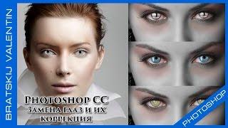 photoshop CC Замена глаз и их коррекция