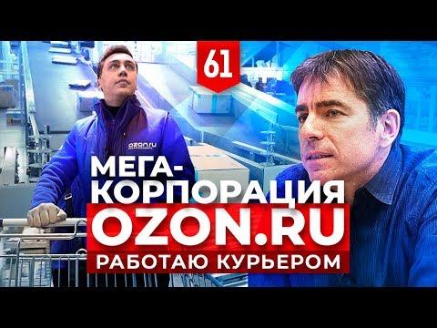 Мега-корпорация Ozon.ru. Склад в Твери. Работаю курьером