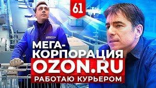 Мега-корпорация Ozon.ru. Склад в Твери. Работаю курьером(, 2017-11-24T13:06:37.000Z)