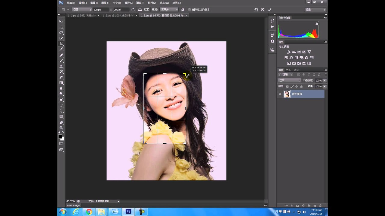 Photoshop影像處理教學(7)--裁切工具說明 - YouTube