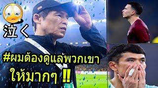 #  ทุกทีมต้องดิ้นรน หลัง ไทย พังให้ MALAYSIA 2-1 /เผย คำพูด นิชิโนะ  西野 朗 ทำไมเปลี่ยนแผงเกมส์รับ ?