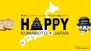HAPPY旋風、熊本初上陸/HAPPY COOL JAPAN-kumamoto】 Pharrell Williams...
