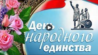 4 ноября День народного единства Красивое поздравление с день единства Музыкальные видео открытки