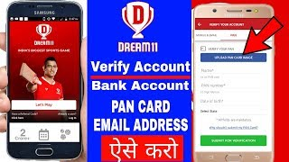 How To Verify Your Dream 11 Account | PAN Card Mobile Number & Email Address