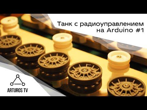 Танк КВ-1 с радиоуправлением на Arduino #1 | Пелектроника