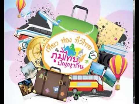 รายการวิทยุ ภูมิไทยปัญญาถิ่น 06-01-57