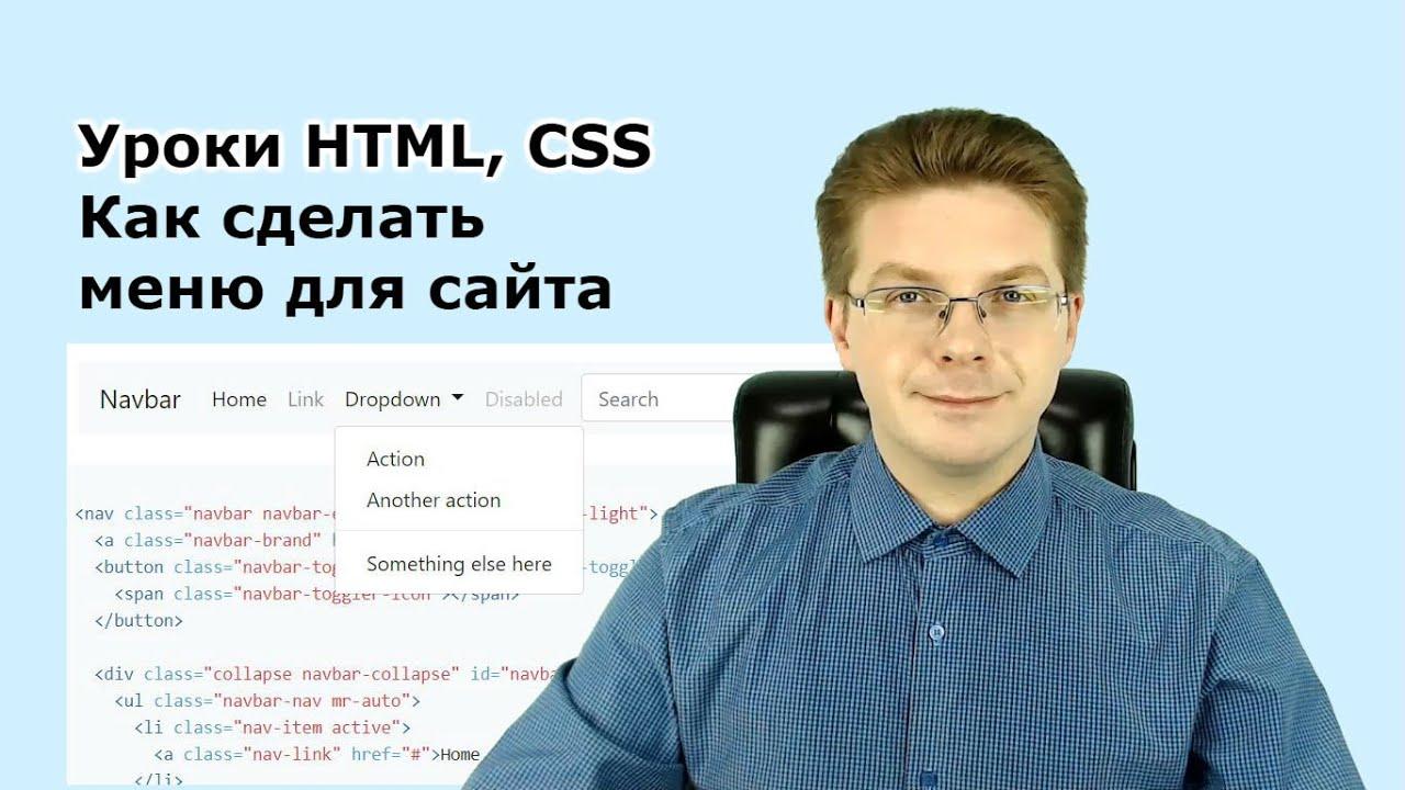 Уроки HTML, CSS Как сделать меню для сайта - YouTube