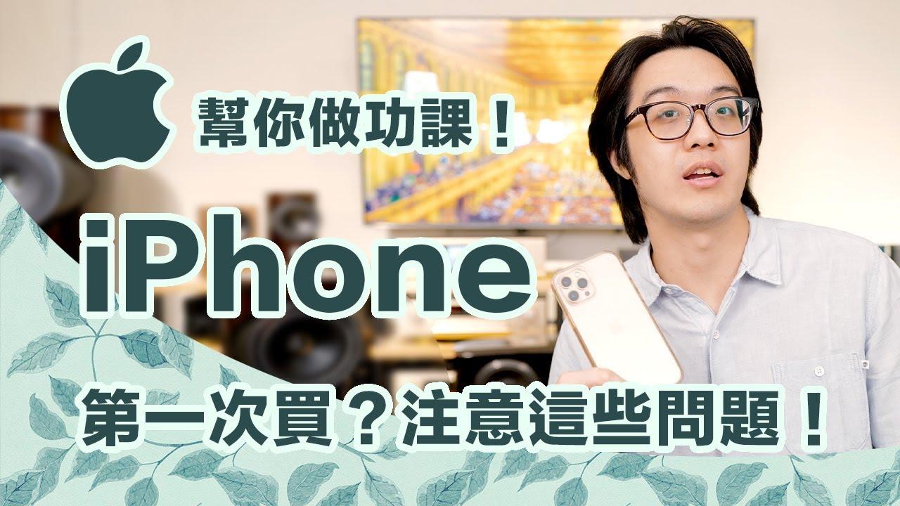 Download 8月不可以買iPhone?想換新iPhone必看:型號/容量/續約方案,讓你絕不選錯!【CC字幕+4K】