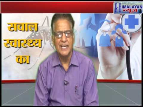 Dr. P L Joshi on Chikungunya, Dengue and Malaria Cure with Himalayannews.com