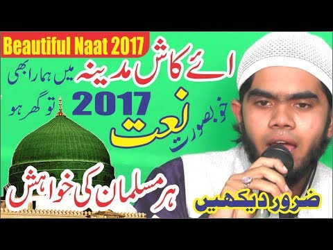 Very Beautiful Naat 2017- Aye Kash Madine men Hamara b to Ghar Ho - Qari Ehsan Bin Mohsin JAGTIYAL