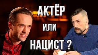 Скандальное интервью российского актера Пашинина о Путине, Крыме и Донбассе.