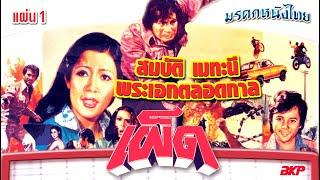 หนังเก่าเรื่อง เผ็ด Part 1 (Thai Movie)