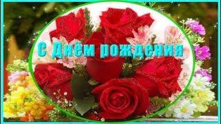 Весёлое поздравление с Днём рождения