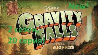 Гравити фолз 20 эпизод 2 сезон!Конец! Gravity Falls 2 season 20 series! Final!