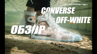 CONVERSE CHUCK TAYLOR X OFF-WHITE! ОБЗОР CONVERSE ЗА 1000$?