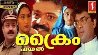 crime file malayalam full movie   Suresh Gopi