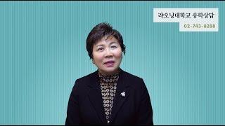 합리적인 비용으로 중국유학 - 랴오닝대학교 한국교학처(…