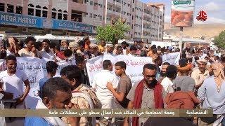 وقفة احتجاجية في المكلا ضد اعمال سطو على ممتلكات عامة