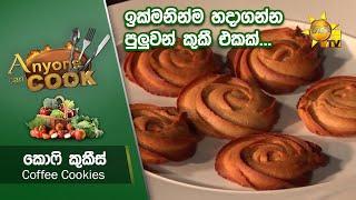 ඉක්මනින්ම හදාගන්න පුලුවන් කුකී එකක්... - Coffee Cookies | Anyone Can Cook Thumbnail