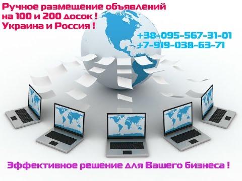 Реклама в Харькове заказ размещения объявлений на досках