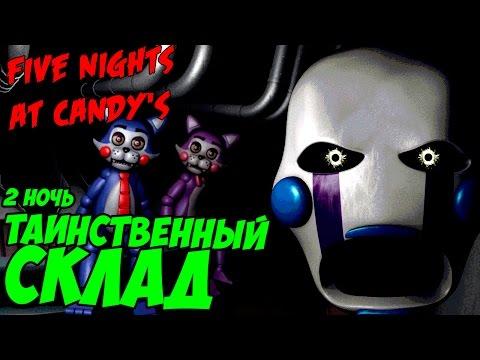 АНИМАТРОНИК-КРЫСА - ПОБЕЖДЕНА! - FIVE NIGHTS AT CANDYS 3