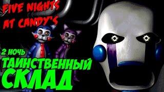 - Five Nights At Candy s ТАИНСТВЕННЫЙ СКЛАД ВТОРАЯ НОЧЬ