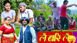 Lai Bari Lai |Nepali Comedy Serial|लै बरी लै -Funny Collection _Lockdown Special Episode .