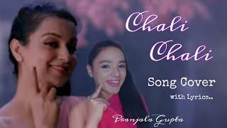 Chali Chali Thalaivi song Cover | ilaa ilaa song cover | Thalaivi | Kangana Ranaut | what next?