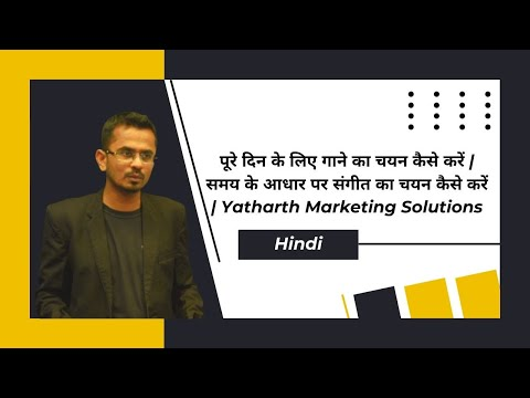 Tip 2 - Importance of Music in your life - Hindi - Yatharth Marketing Solutions
