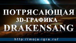 видео Бесплатная браузерная игра DrakenSang, играть онлайн в дракенсанг можно прямо сейчас, бесплатно!