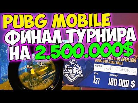 ФИНАЛ КРУПНЕЙШЕГО ТРУНИРА НА 2 500 000$ В PUBG mobile
