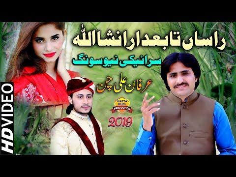 Rasan Tabedar Inshallah►Singer Irfan Ali Chan►Latest Saraiki And Punjabi Song 2019►Full HD 4k Video