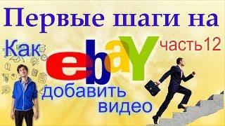 Как вставить видео с Youtube в листинг на Ebay. Как добавить видео на Ebay.