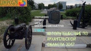 5 ЧАСТЬ  Автопутешествие по Архангельской области и Белому морю 2017