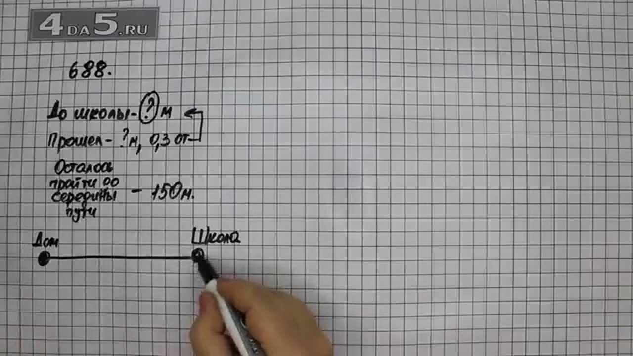 по 688 гдз математике