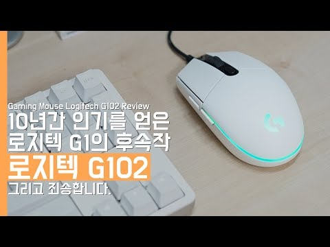[4K] 2만원대 게이밍 마우스 로지텍 G102 살펴보기. 그리고 죄송합니다.(Gaming Mouse Logitech G102 Review)