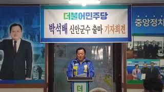 박석배 신안군수 예비후보 출마 기자회견 2018.4.9.