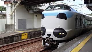 [4K ]白浜駅 パンダくろしお『Smileアドベンチャートレイン』発車